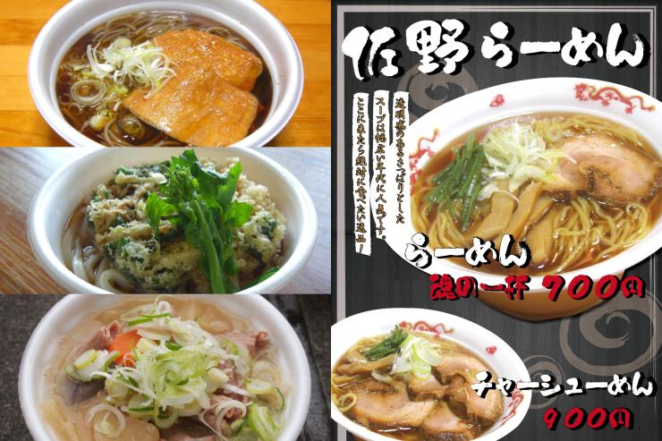 麺屋.png