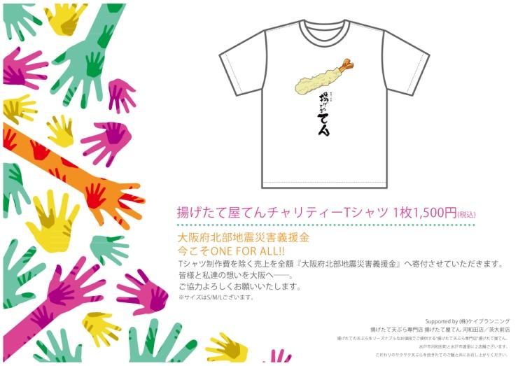 チャリティーTシャツ.jpg